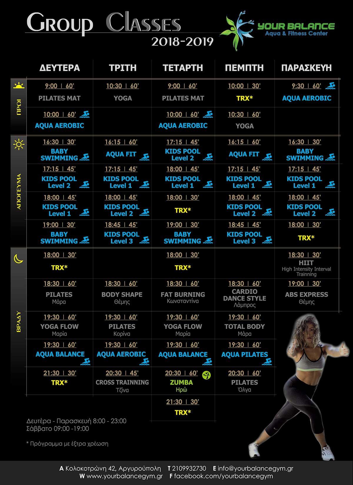 γυμναστηριο-αργυρουπολης-ΠΡΟΓΡΑΜΜΑ-ΟΜΑΔΙΚΩΝ-2018-19-big